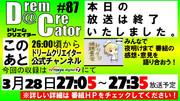 【日曜閉じ画】Dream Creator 20130323-1 【ドリクリ】