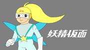 「誰だ!」「人呼んで妖精仮面」