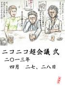 【Tシャツ案】風海純也(流行り神)
