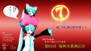 【MMD】おんちゃんの本日の初音ミクの本命『第61回阪神大賞典(G2)』