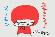 マモンずきんちゃん←