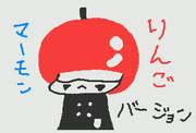 おいしいリンゴいかがですか♪←