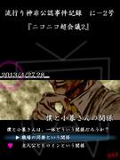【Tシャツ案】セルフクエスチョン(流行り神)