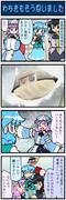 がんばれ小傘さん 839