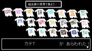 【セラクエNO_142】カテT