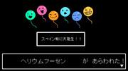 【セラクエNO_145】ヘリウムフーセン