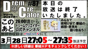 【火曜閉じ画】Dream Creator 20130323-3 【ドリクリ】