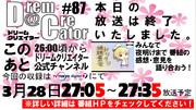 【水曜閉じ画】Dream Creator 20130323-4 【ドリクリ】
