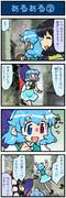 がんばれ小傘さん 840