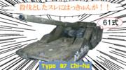 殺伐としたスレにはっきゅん(八九式中戦車)が!!