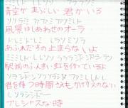 【耳コピ】コイノシルシ リコーダー楽譜【神のみ】