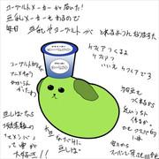 らくがき日記020[豆シバ][大豆とヨーグルトの話]