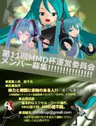 MMD杯運営メンバー募集!