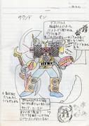 【黒歴史】サウンドマン【供養】