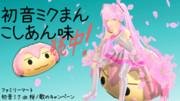 桜ミクまんこしあん味!