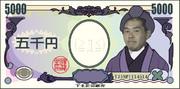 経済レイプ!五千円札と化した先輩