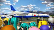【第一回MMD航空祭】声援