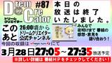 【木曜閉じ画】Dream Creator 20130323-5 【ドリクリ】
