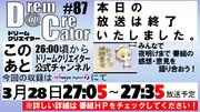 【金曜閉じ画】Dream Creator 20130323-6【ドリクリ】
