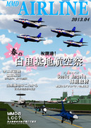 月刊MMDエアライン 2013年4月号