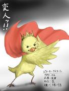 改めてキャラクター紹介 ピヨーネ