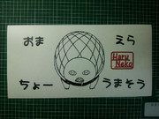 切り絵 迷宮モンスター(かめ)