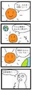 四コマ「地球最後の日」