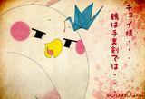 折鶴・・・