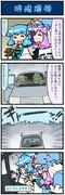 がんばれ小傘さん 844