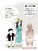 従軍慰安婦像とライダハンの風刺イラスト
