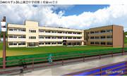 私立美空中学校第1校舎ver2.0
