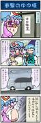がんばれ小傘さん 845