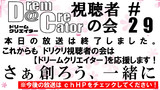 【視聴者の会】ドリクリ視聴者の会 閉じ画20130323-2【閉じ画】