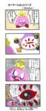 ローテーションシリーズ -ゼロルちん-