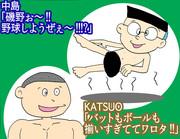 思い出しながら描いた中島と磯野カツオ