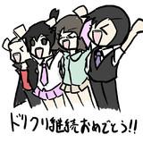 【ドリクリ】おめでとう!!