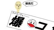 〖再〗一万円で寝る秀作