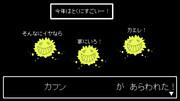 【セラクエNO_147】カフン