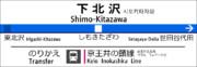 世田谷代田・下北沢・東北沢が地下化!【小田急】