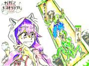 【支援】大神ゆかりと妖怪絵巻 色付き