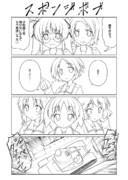 【最終回ネタバレ注意】がるぱん!九発目