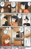 漫画★アスナさんが桐ヶ谷さんちを訪問しました12