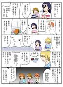 ラブライブ漫画05