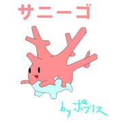 【ポケモン】ペイントでマウスを使ってサニーゴ描いてみた【描いてみた】