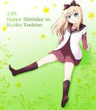 ゆるゆり:Happy Birthday to 京子2013