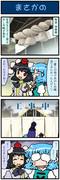 がんばれ小傘さん 849