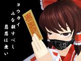 【東方MMD】ドーモ、ワキミコ=サン