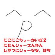 ^p^<ちょーかいぎ2