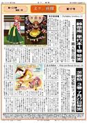 文々。新聞第17号・通常号 (鈴奈庵1巻発売、茨歌仙3巻が7月27日発売決定)