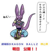 劇場版ドラゴンボールZ 神と神 明日公開!